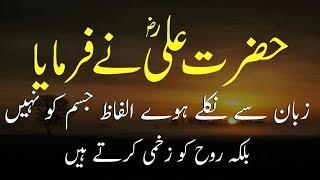 Hazrat Ali Ke Aqwal Quotes Of Hazrat Ali In Urdu Hazrat Ali