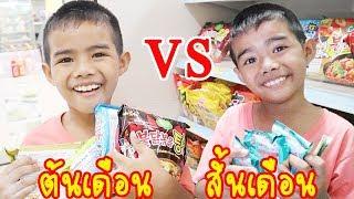 ต้นเดือน vs สิ้นเดือน !!! น้องต้นน้ำ    we kids smile