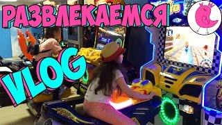 ВЛОГ Батуты Развлекательный комплекс Игровая зона Детские автоматы Гуляю с подписчиками Trampolines