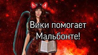 Фанфик секрет небес №1 часть 6????Вики помогает мальбонте❗️извинение ости????????