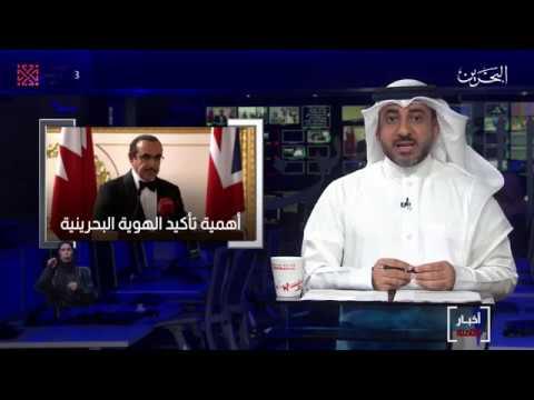 كلمة معالي وزير الداخلية أمام جمعية الصداقة البحرينية البريطانية في لندن 2019/10/4