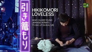 Hikikomori Loveless: What causes young Japanese hermits to give up on real life