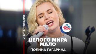 Полина Гагарина - Целого Мира Мало (#LIVE  Авторадио)