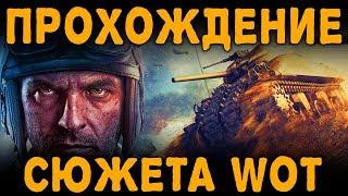 ПРОХОЖДЕНИЕ СЮЖЕТНОЙ КАМПАНИИ WoT + ОЗВУЧКА  | Военные хроники [ World of Tanks ]