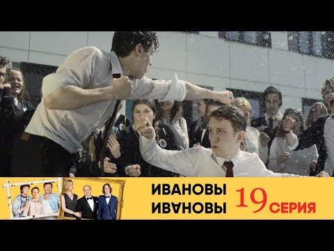 Ивановы Ивановы - 19-я серия