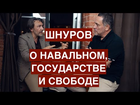 Шнуров: никого не жалко, никого. Свобода, государство, Навальный, Бог и поэзия