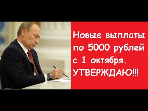Выплаты от ПФР в сентябре. 5000 рублей получат граждане РФ с 1 октября   что известно?