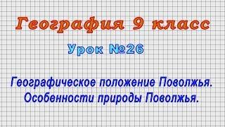 География 9 класс (Урок№26 - Географическое положение Поволжья. Особенности природы Поволжья.)