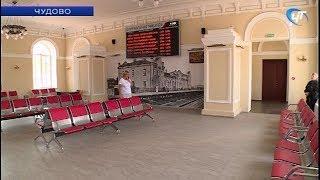 В Чудове завершен ремонт железнодорожного вокзала