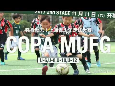 2017.11.26 Total Football Asia - Copa U6 Theo's Highlight - Arrow NCS- Jim Yosef