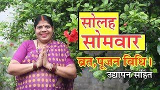 सोलह सोमवार की व्रत, पूजन एवं उद्यापन विधि और जरूरी नियम Solah Somvar Puja Vidhi
