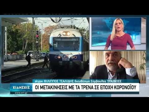 Οι μετακινήσεις με τα τρένα σε εποχές κορονοϊού | 3/11/2020 | ΕΡΤ