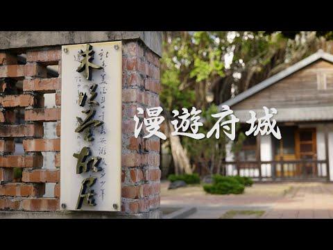 【文化資產時光機】漫遊府城-安平樹屋(下)