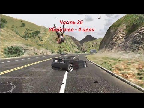 GTA 5 прохождение На PC - Часть 26 - Убийство - 4 цели