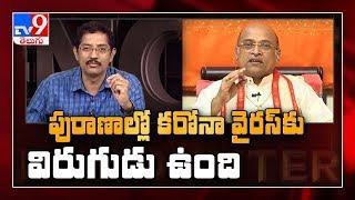Garikipati Narasimha Rao In Encounter With Murali Krishna - TV9