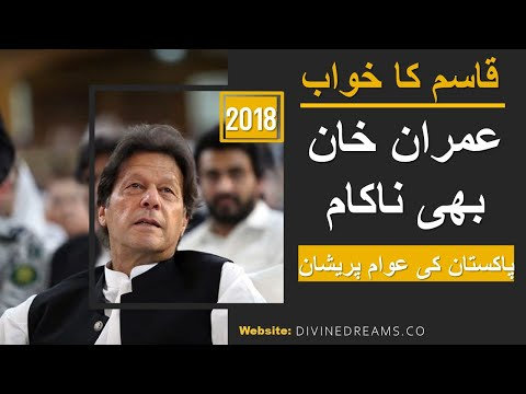 PM Imran Khan Aur Pakistan Tehreeke Insaaf ki Nakami