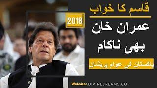 watch PTI aur Pakistani Awam ko Aik Aur Dhachka   Imran Khan Bhi Nakaami Ki Dehleez Per