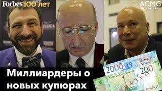 Новые купюры 200 и 2000 рублей: комментарии миллиардеров