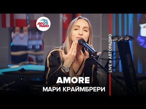 🅰️ Мари Краймбрери Amore Live Авторадио