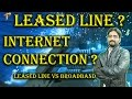 Leased Line Vs Broadband | What is Leased Line Internet Connection?