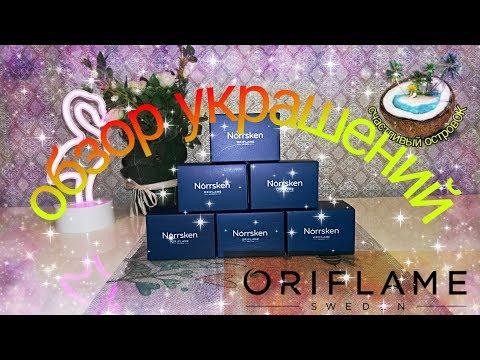 💎Украшения 👑Nörrsken💍 от 🇸🇪 Oriflame - обзор💎