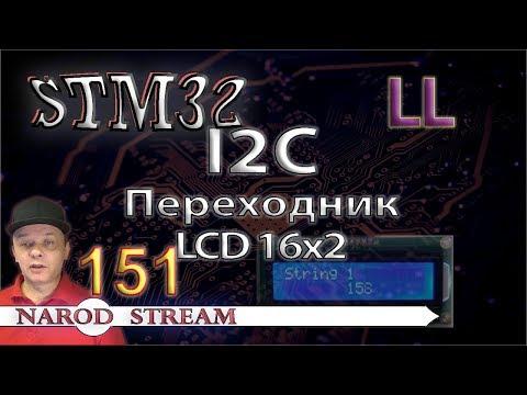 Программирование МК STM32. Урок 151. LL. I2C. Переходник для LCD 16x2