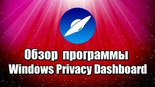 Обзор программы Windows Privacy Dashboard на русском языке, портативной, которая позволяет отключать службы, управлять параметрами конфиденциальности Windows.  Скачать программу Windows Privacy Dashboard: