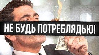 ДЕНЕЖНЫЙ ПАРАДОКС // КУДА ИНВЕСТИРОВАТЬ ДЕНЬГИ