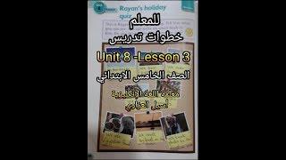 شرح خطوات تدريس Unit 8  Lesson 3 للصف الخامس الابتدائي
