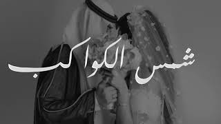 زفة اقبلي شمس الكواكب | حسين الجسمي | احلى زفه اماراتيه تنفيذ بالأسماء 0508322998 تحميل MP3