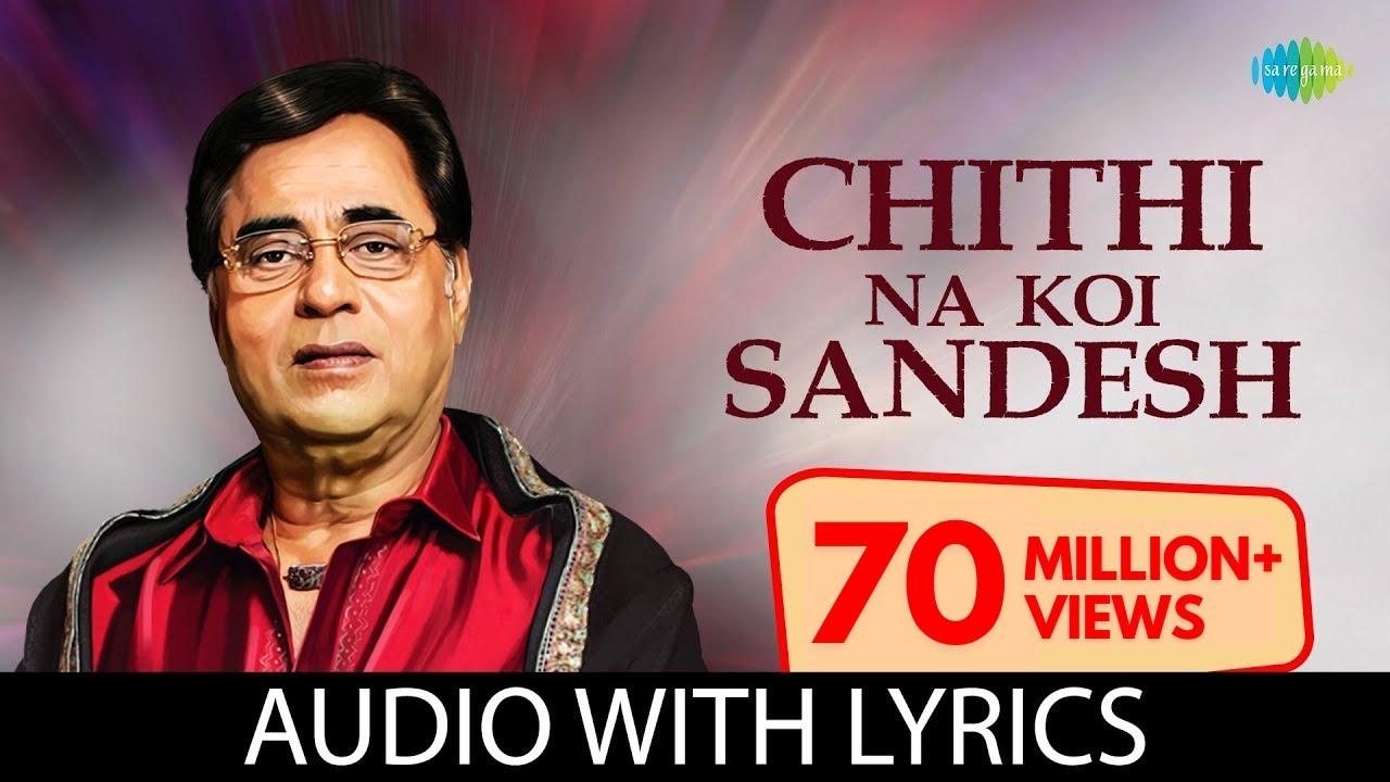 Chithi Na Koi Sandesh Lyrics in Hindi| Jagjit Singh Lyrics