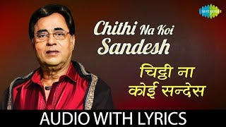 Chithi Na Koi Sandesh with lyrics | चिठी न कोई सन्देश | Dushman | Jagjit Singh | Anand Bakshi - Download this Video in MP3, M4A, WEBM, MP4, 3GP