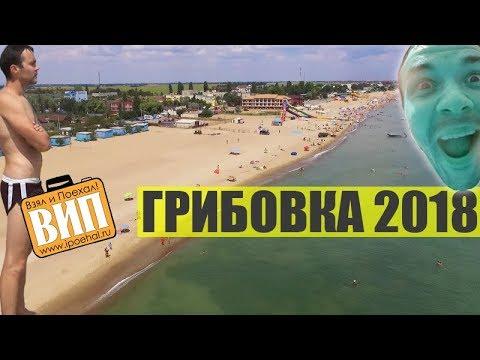 Отдых на черноморском побережье Украины