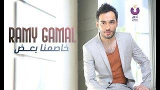 تحميل اغاني مجانا Ramy Gamal - Khasemna Baa'd   رامي جمال - خاصمنا بعض