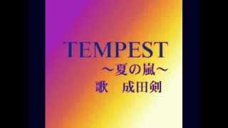 TEMPEST「夏の嵐」 成田剣