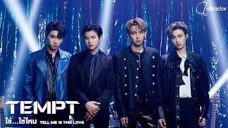 TEMPT - ใช่...ใช่ไหม (Tell Me Is This Love) MV