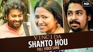 Shanto Hou (শান্ত হও)   Vinci Da   Anupam Roy   Rudranil   Sohini   Riddhi   Srijit Mukherji   SVF