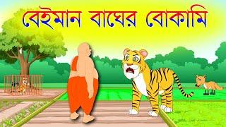 বেইমান বাঘ | Beiman Bagh | গরিব ব্রাহ্মণ ও বোকা বাঘ