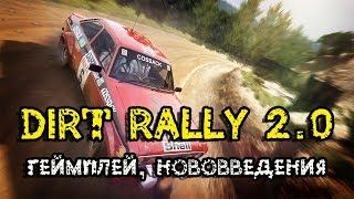 DiRT Rally 2.0 новости (21.01.19) - геймплей, нововведения