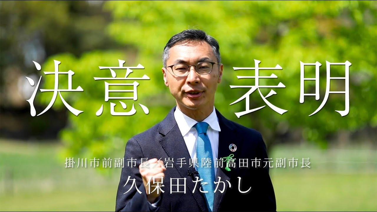久保田たかし|決意表明