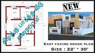 22 X 30 East Facing House Plan    கிழக்கு பார்த்த வீடு வரைபடம்  #eastfacinghouse #eastfacingplan