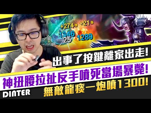 【DinTer】把英雄聯盟當大富翁玩 靈魂收割龍女JG 闇夜+納什+金人