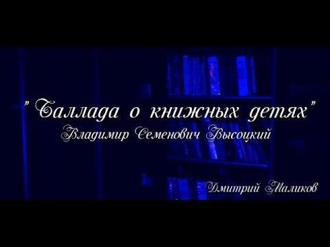 """БАММ - Проект """"Книжные дети"""" - В.С. Высоцкий """"Баллада о книжных детях"""" (Дмитрий Маликов)"""