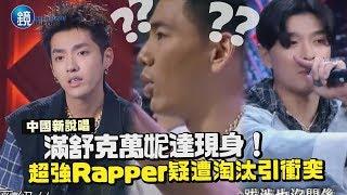 鏡週刊 中國新說唱》滿舒克萬妮達現身!超強Rapper疑遭淘汰引衝突?