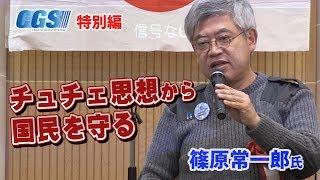 篠原常一郎氏:『チュチェ思想』から国民を守る会!
