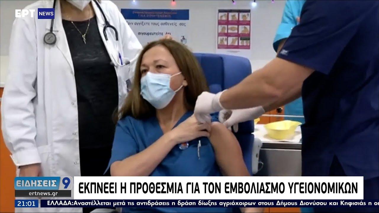 Εκπνέει η προθεσμία για τον εμβολιασμό υγειονομικών ΕΡΤ 30/8/2021