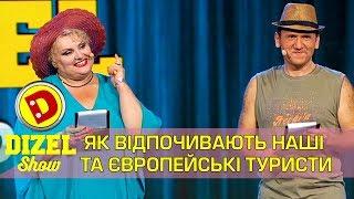 Порівняння українського та європейського відпочинку | Дизель шоу Украина