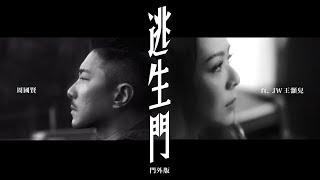 周國賢 feat. JW 王灝兒 - 逃生門 (門外版) Official Music Video