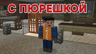 Котлетки с Пюрешкой - Приколы Майнкрафт машинима
