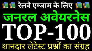 General Awareness Top 100 Questions For Rrb Ntpc Group D Railway Exam 2019-2020